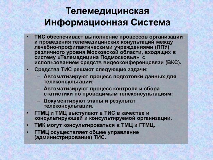 Телемедицинская Информационная Система