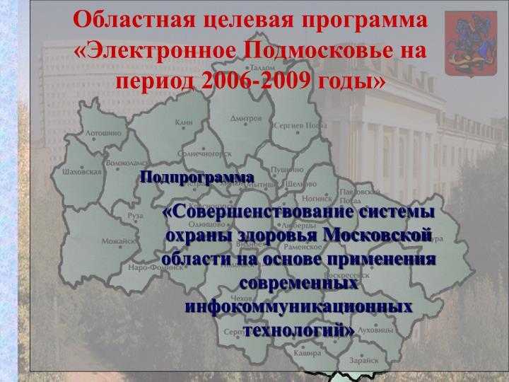 Областная целевая программа «Электронное Подмосковье на период 2006-2009 годы»