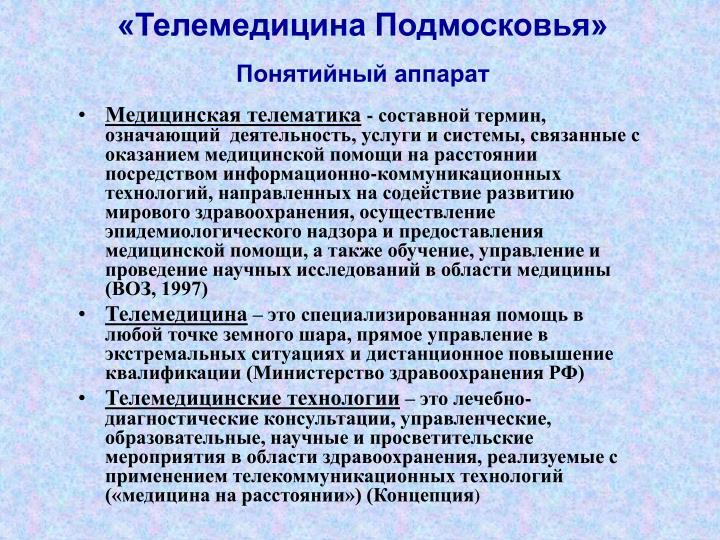 «Телемедицина Подмосковья»
