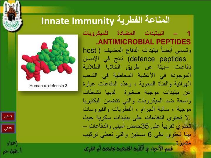 1 – الببتيدات المضادة للميكروبات