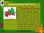 innate immunity1
