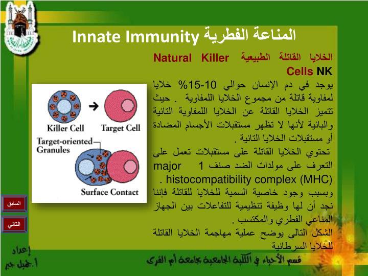 الخلايا القاتلة الطبيعية