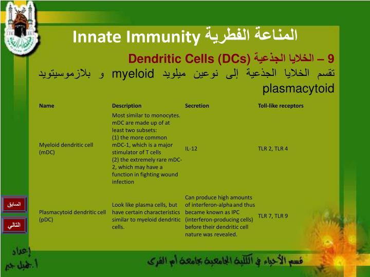 9 – الخلايا الجذعية