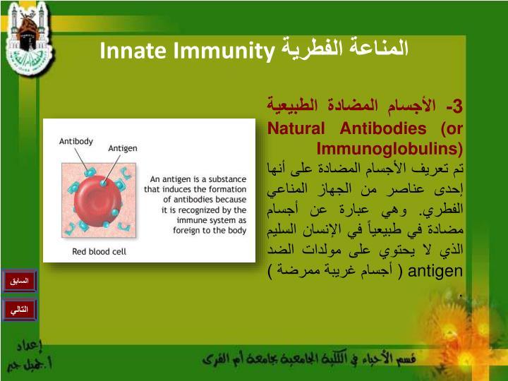 3- الأجسام المضادة الطبيعية