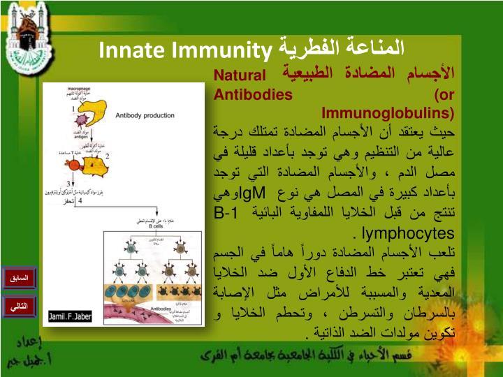 الأجسام المضادة الطبيعية