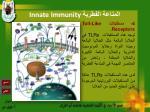 innate immunity5