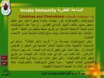 innate immunity9