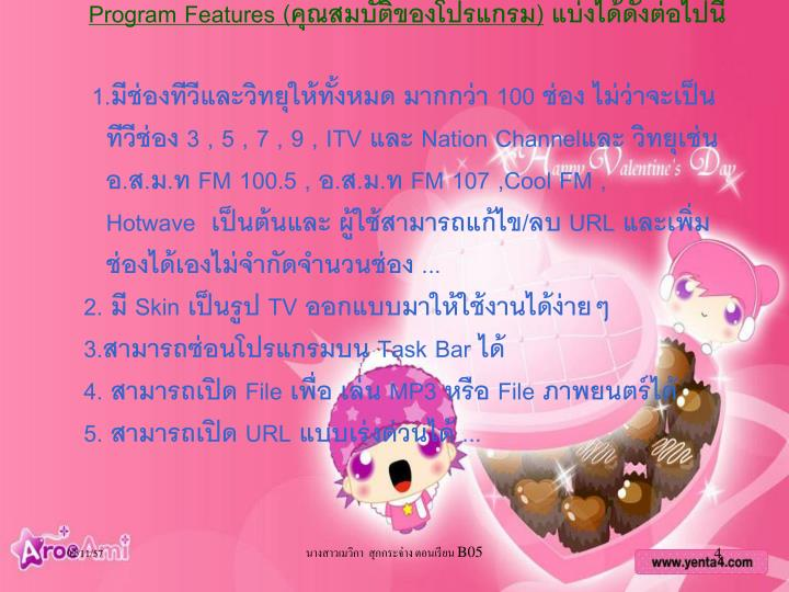 Program Features ()