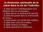la dimension spirituelle de la zakat dans la vie de l individu