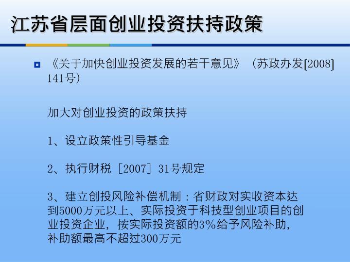 江苏省层面创业投资扶持政策