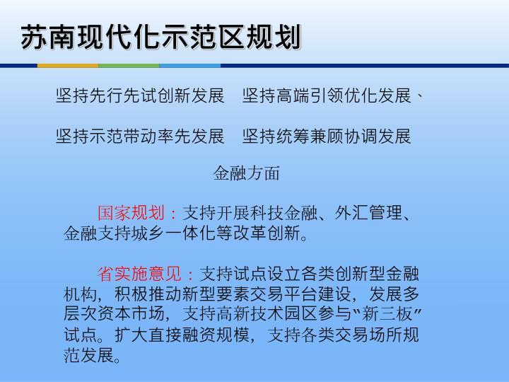 苏南现代化示范区规划