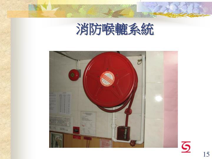 消防喉轆系統