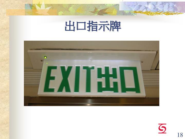出口指示牌
