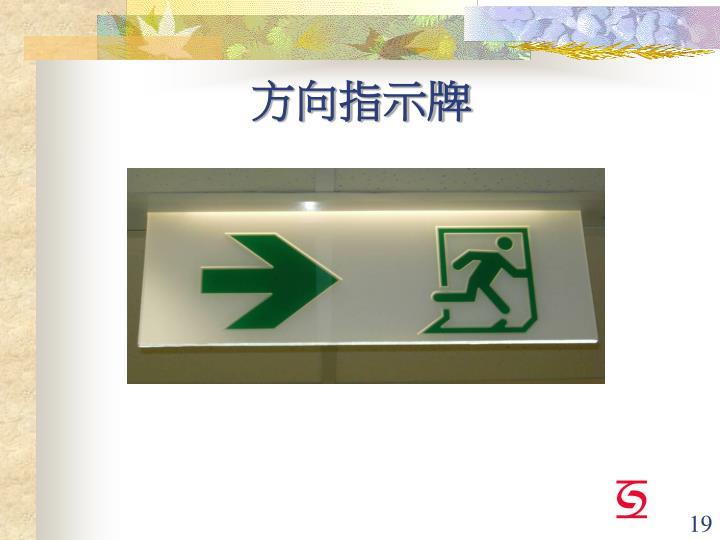 方向指示牌