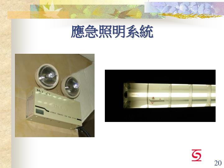 應急照明系統