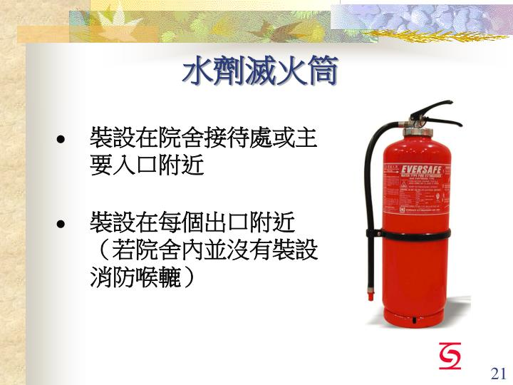 水劑滅火筒
