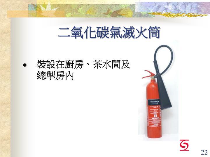 二氧化碳氣滅火筒