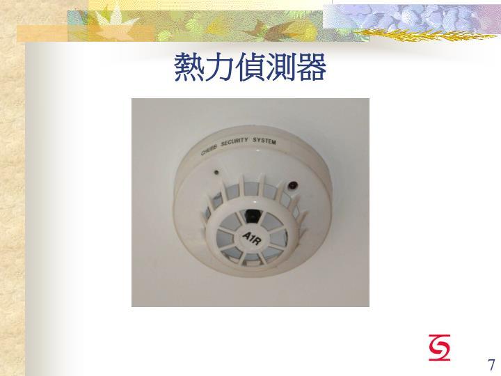 熱力偵測器
