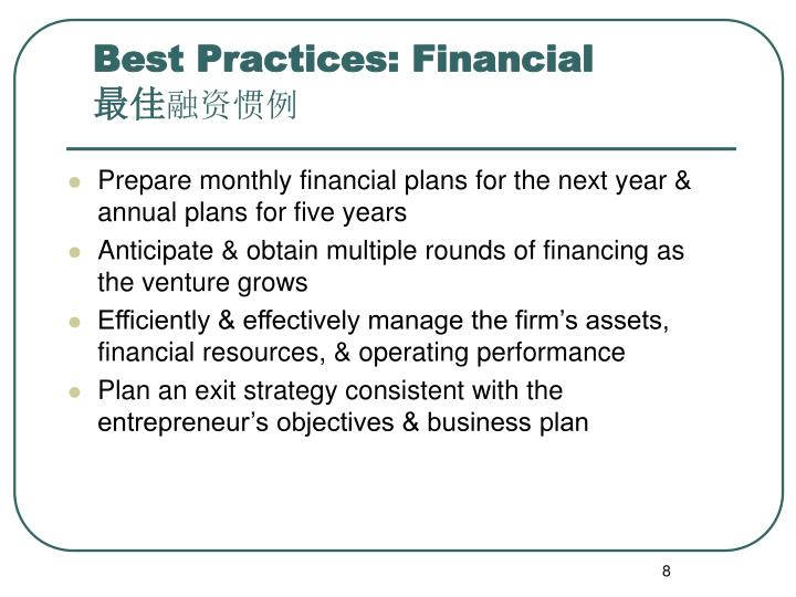 Best Practices: Financial