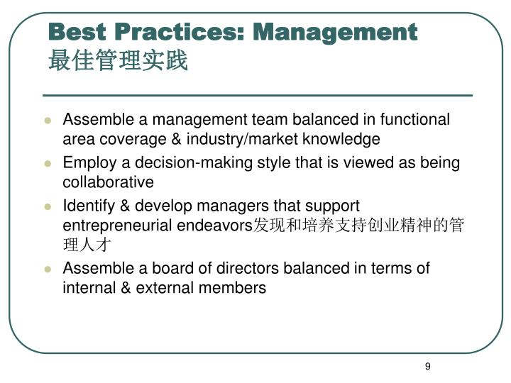 Best Practices: Management
