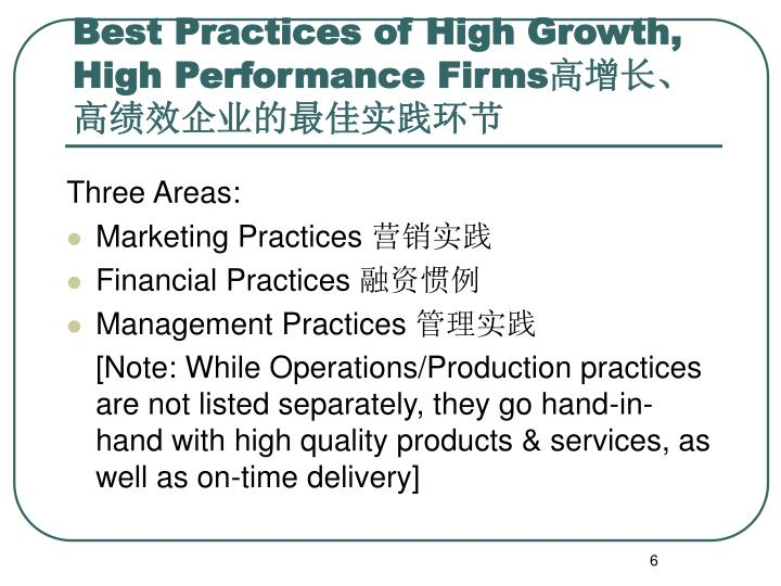 Best Practices of High Growth, High Performance Firms