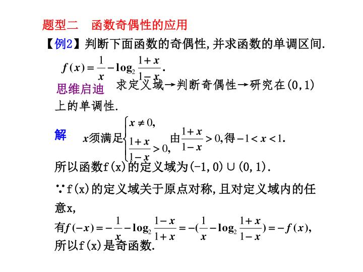 题型二  函数奇偶性的应用