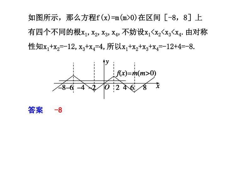 如图所示,那么方程