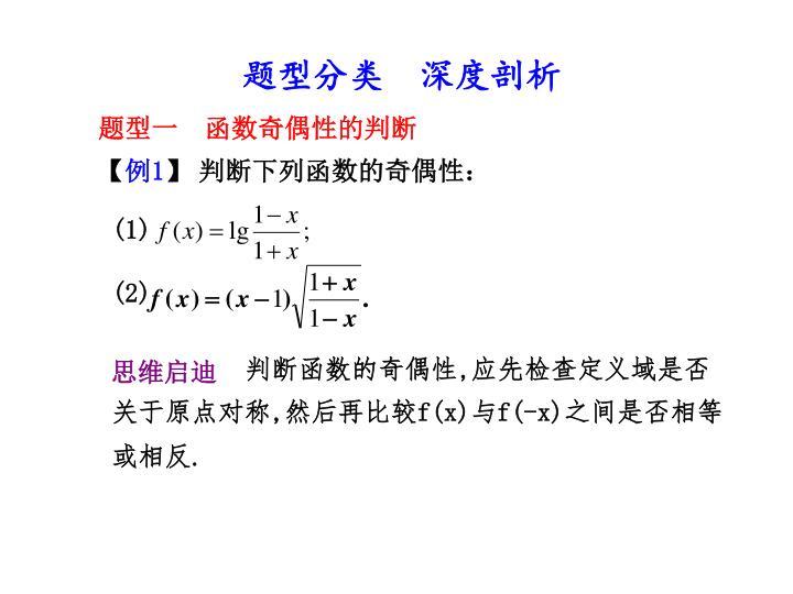 题型一  函数奇偶性的判断