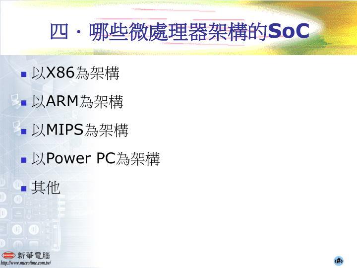 四.哪些微處理器架構的