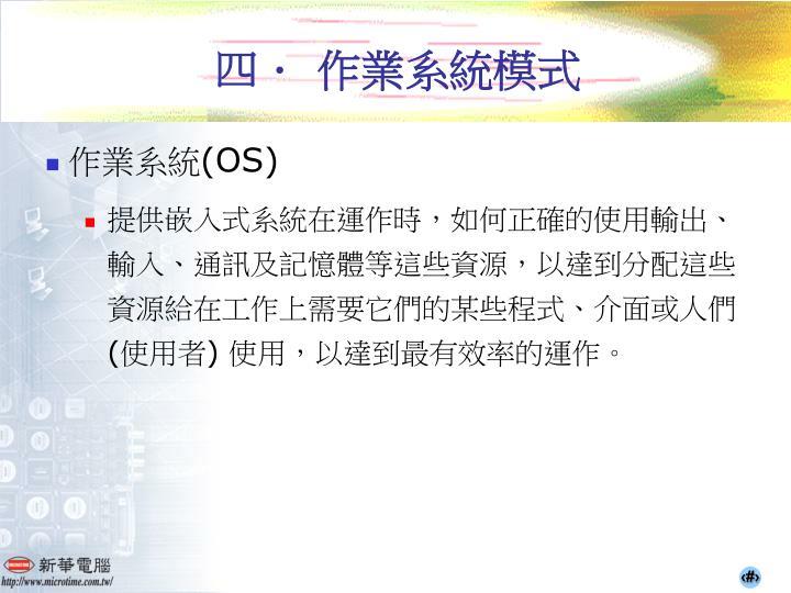 四. 作業系統模式