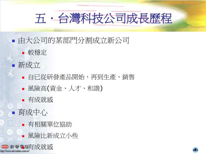五.台灣科技公司成長歷程