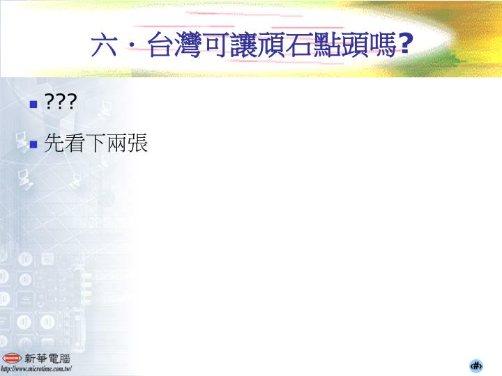 六.台灣可讓頑石點頭嗎