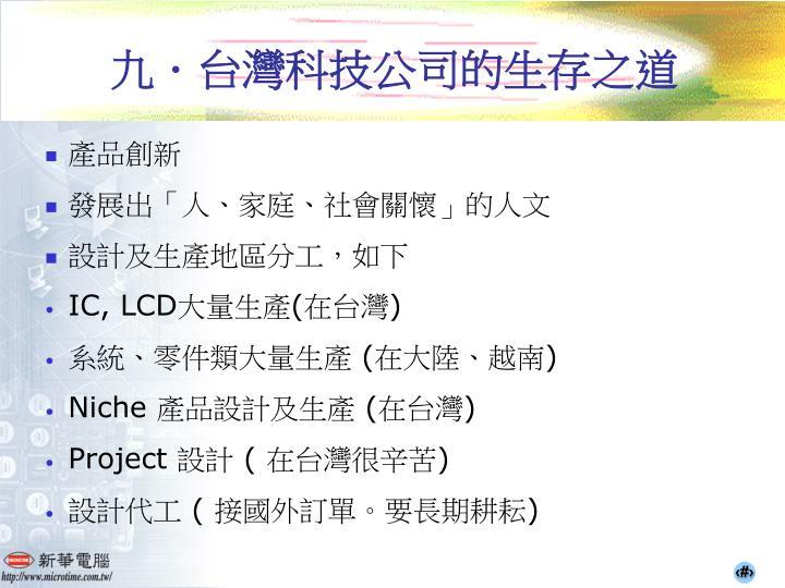 九.台灣科技公司的生存之道