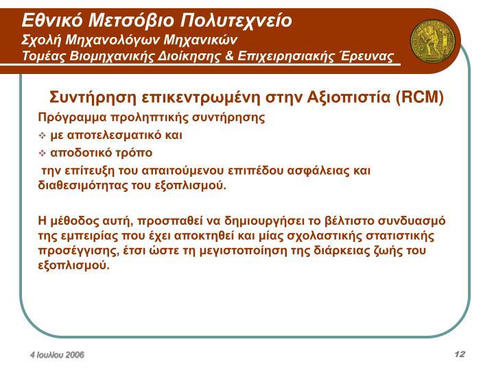 Συντήρηση επικεντρωμένη στην Αξιοπιστία (