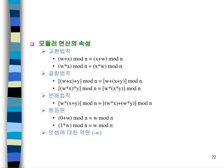 모듈러 연산의 속성