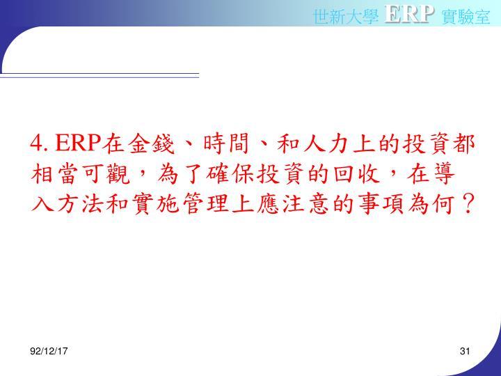 4. ERP