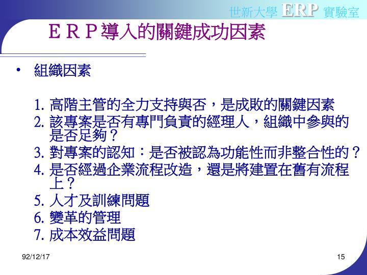 ERP導入的關鍵成功因素