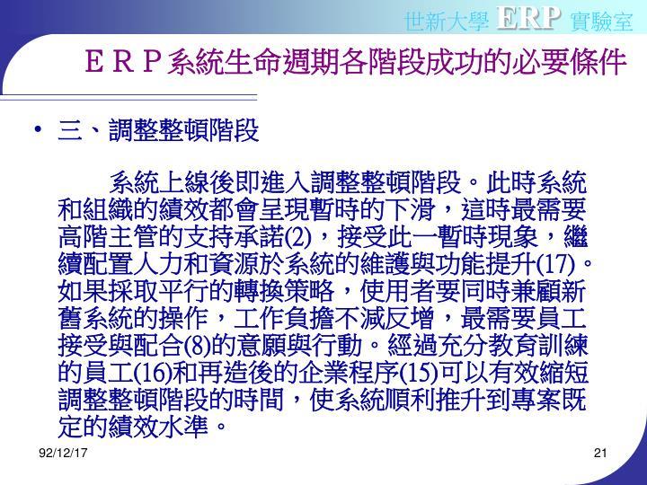 ERP系統生命週期各階段成功的必要條件