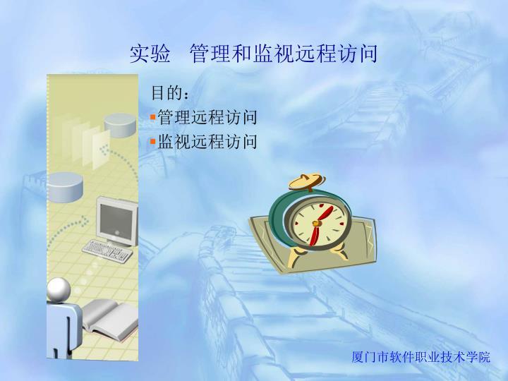 实验   管理和监视远程访问