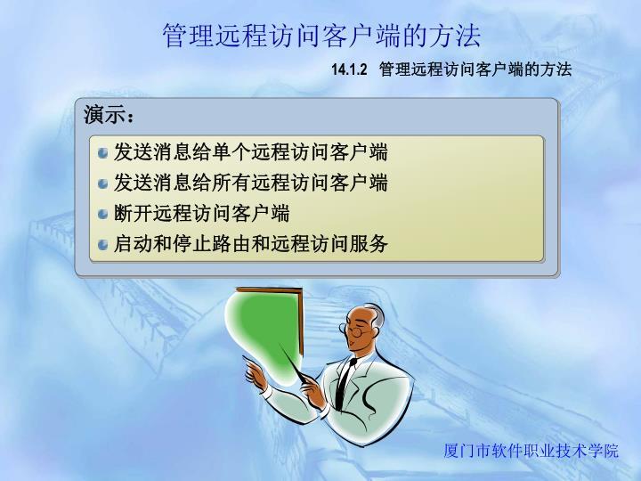 管理远程访问客户端的方法