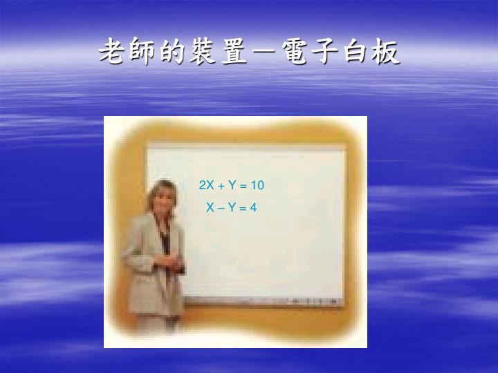 老師的裝置-電子白板