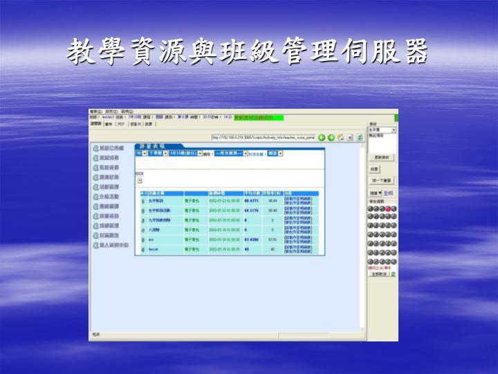 教學資源與班級管理伺服器