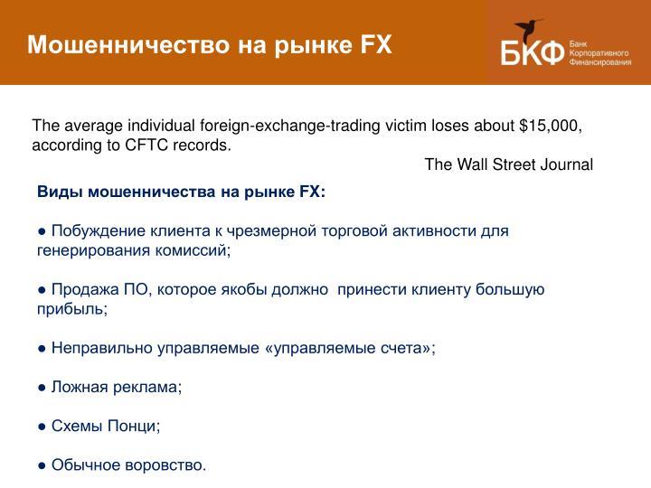 Мошенничество на рынке