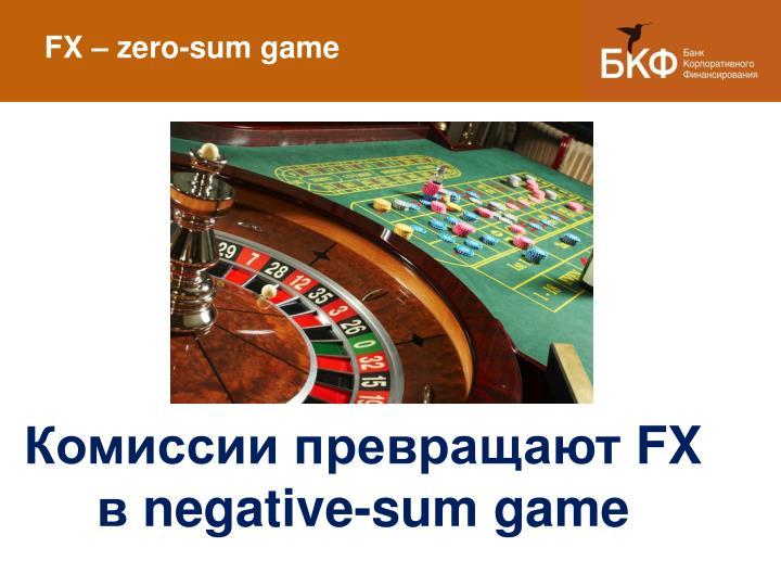 FX – zero-sum game