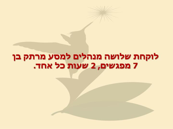 7 , 2   .