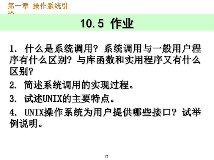 10.5 作业