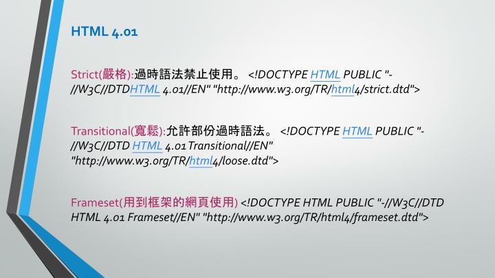 HTML4.01