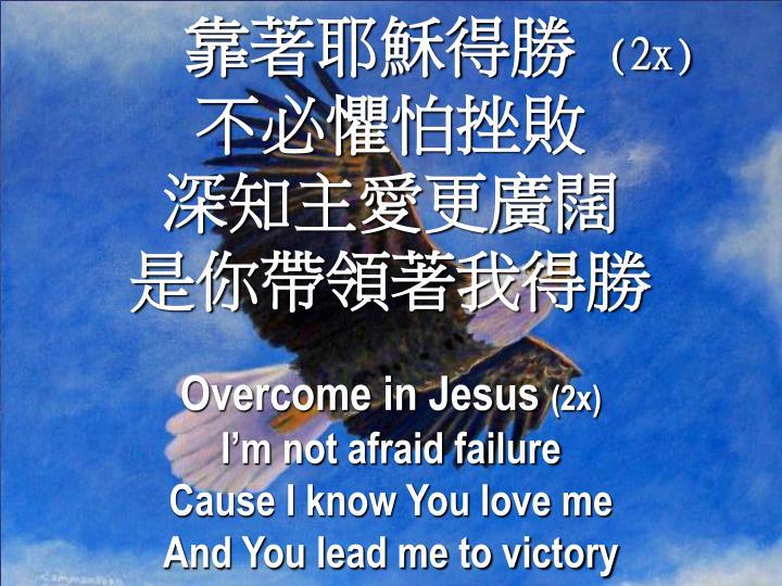 靠著耶穌得勝