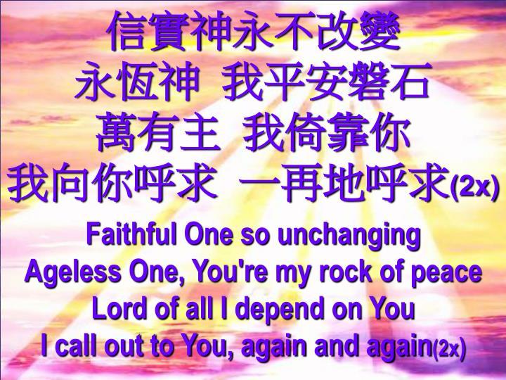 信實神永不改變