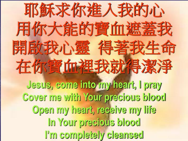 耶穌求你進入我的心